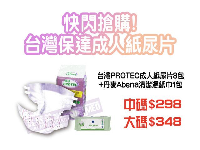 [快閃搶購套裝] 台灣保達成人紙尿片