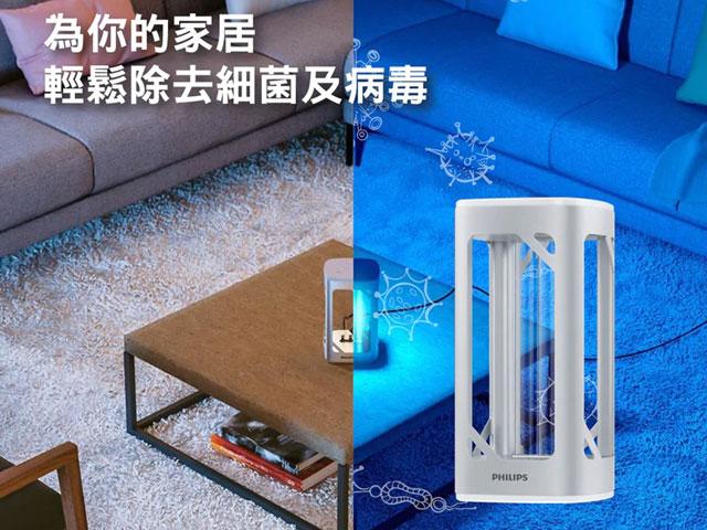 Philips 飛利浦 UV-C 紫外線消毒殺菌燈