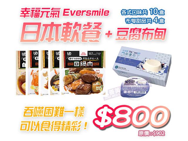 Eversmile 日本軟餐+布甸甜品套裝