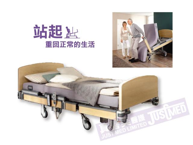 Vertica Care電動輔助站立護理床