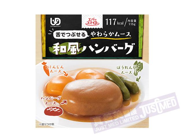 日本Eversmile 日式漢堡慕斯
